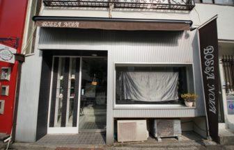 BOSSA NOVA(ボサノヴァ) 原宿店(キャットストリート・裏原宿)の詳細な画像です。