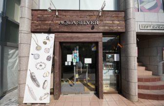AQUA SILVER(アクアシルバー)原宿店の詳細な画像です。