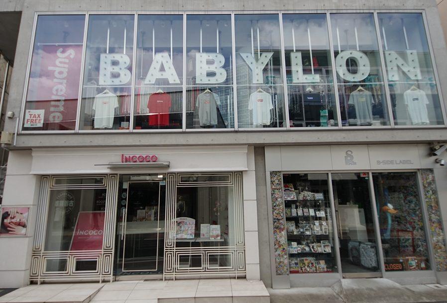 BABYLON 原宿店 バビロン ブランド古着買取・販売の詳細な画像です。