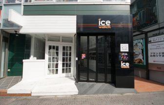 ICE-WATCH(アイスウォッチ) 原宿店の詳細な画像です。
