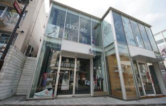 SVOLME(スボルメ)原宿店の詳細な画像です。