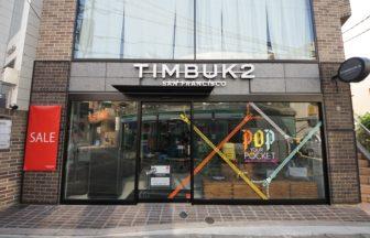 TIMBUK2 TOKYO ティンバックツー 原宿の詳細な画像です。