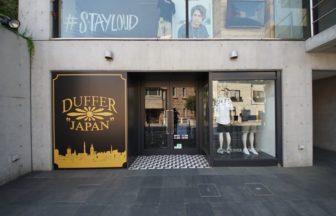 DUFFER渋谷店 The DUFFER of St.GEORGE(ザ・ダファー・オブ・セントジョージ)