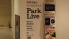 銀座ソニーパーク(GINZA SONY PARK) Park Live (パークライブ)