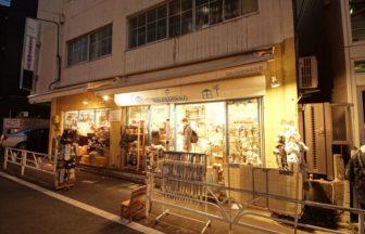 lelulaatikko(レルラーティッコ) 原宿キャットストリート 渋谷