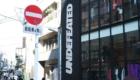 アンディフィーテッド 渋谷 UNDEFEAD SHIBUYA