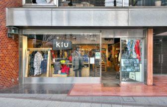 レインウェアや傘などを扱うKIU(キウ) の渋谷にある旗艦店