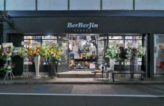 キャットストリートにオープンしたベルベルジン 遊歩道店