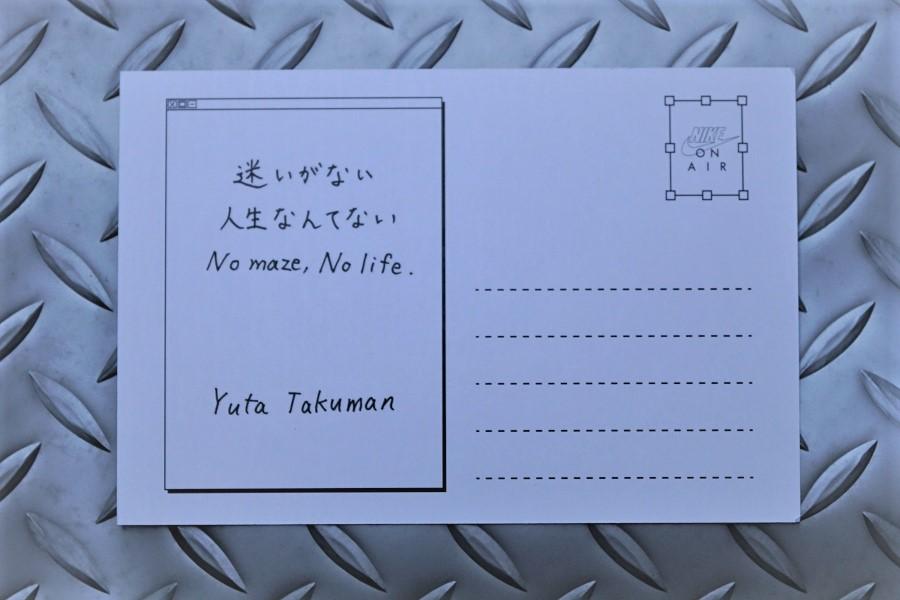 NIKE AIRMAX 1 OA YT TOKYOMAZE(エアマックス1トウキョウメイズ)宅万勇太 ポストカード