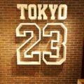 バスケットボールファン必見! TOKYO 23 潜入レポート