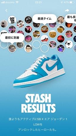 Nike SB dojo SNKRS STASH 購入後の画面