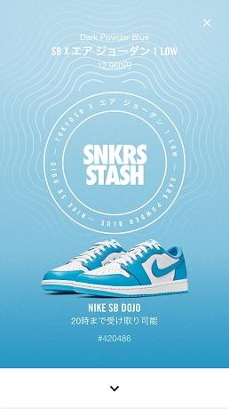 Nike SB dojo SNKRS STASH UNLOCK(アンロック)後 確定画面
