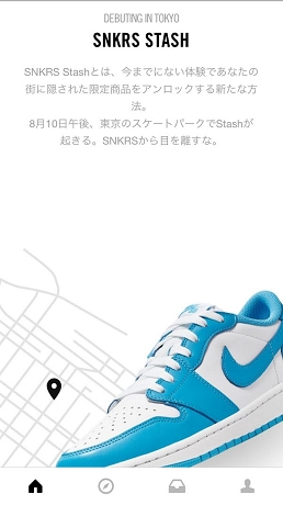 SNKRS STASH(スニーカーズ スタッシュ) Nike SB dojo