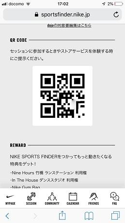 Nike SB dojo SNKRS STASH Sports Finder 受付 QRコード