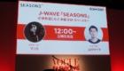 J-WAVE SEASONS(シーズンズ) @表参道ヒルズ 公開生放送