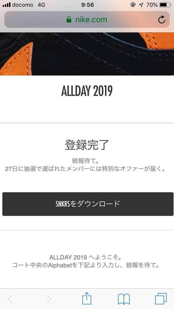 SNKRS ALLDAY 2019 抽選フォーム