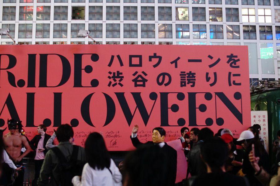 渋谷 ハロウィン 2019