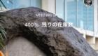 SNKRS SHARED STASH 渋谷 モヤイ像 喫煙所 MEETING SPOT
