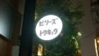 BILLY'S ENT HARAJUKU (ビリーズ エンター 原宿) リニューアル 看板