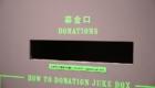 QUEEN DONATION JUKE BOX(クイーン ドネーション ジュークボックス 募金箱)