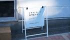 伊良コーラ(いよしコーラ) 総本店下落合 クラフトコーラ専門店