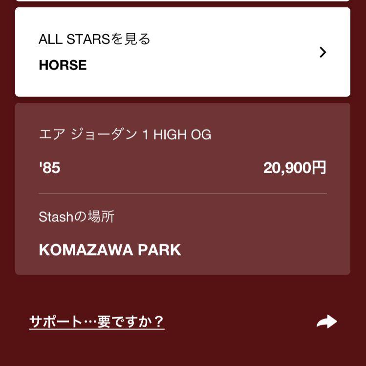 SNKRS STASH JORDAN 1 '85 駒沢公園 スニーカーズ スタッシュ ジョーダン1 '85