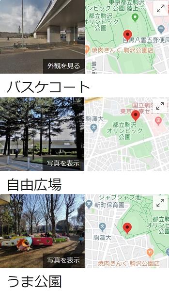 SNKRS STASH JORDAN 1 '85 駒沢公園 スニーカーズ スタッシュ ジョーダン1 '85 バスケットコート、自由広場、うま公園