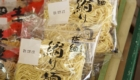 江戸玉川屋 極細 縮り麺