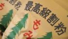 江戸玉川屋 製麺工場 最高級割粉