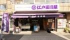 江戸玉川屋 直売店